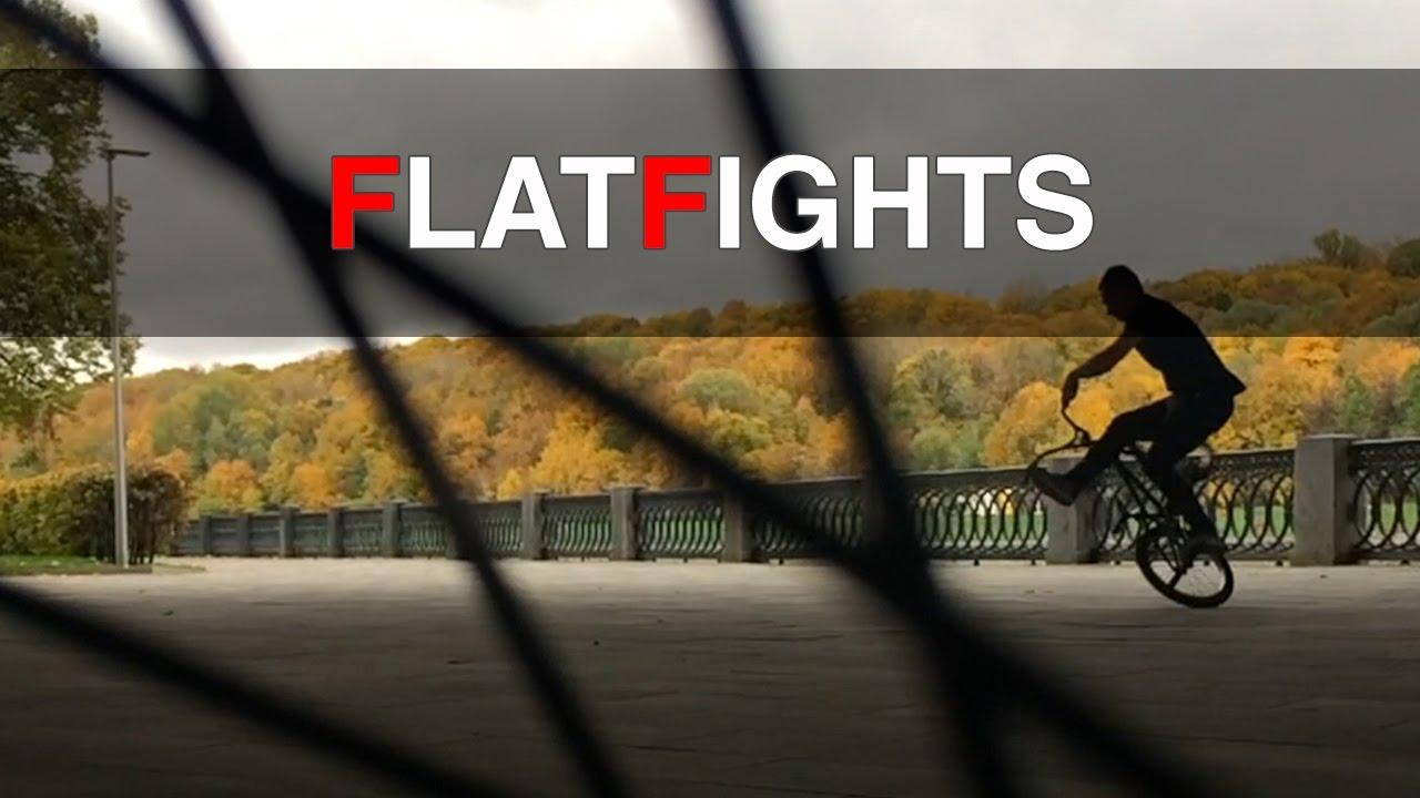 15 октября - FlatFights BMX Contest