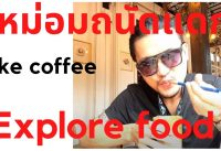 Coffee shop Ep1 : Bike coffee : ตามหากาแฟในตำนาน