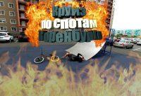 КРУИЗ ПО СПОТАМ В ОРЕНБУРГЕ // BMX // ZIGLORS
