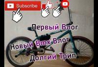 Новый Влог  Покатушки на bmx