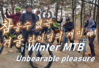 Pleasure of Winter MTB / Downhill mountain bike in Korea